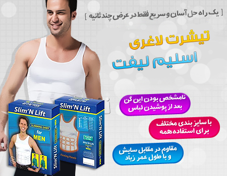 خرید اینترنتی «گن لاغري مردانه» اسلیم لیف