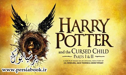 """در """"Harry Potter And The Cursed Child""""دراکو مالفوی و اسکورپیوس را خواهید دید"""