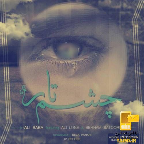آهنگ جدید علی بابا به نام چشم تار