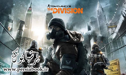 منتظر فیلم دویژن (The Division) باشید