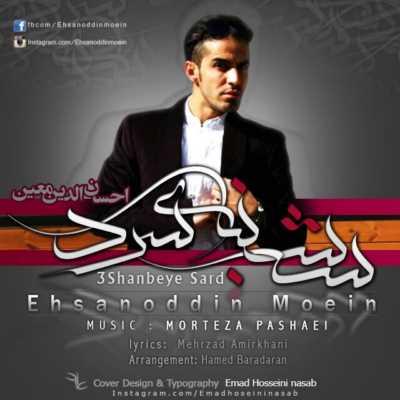 دانلود آهنگ جدید احسان الدین معین به نام سه شنبه ی سرد