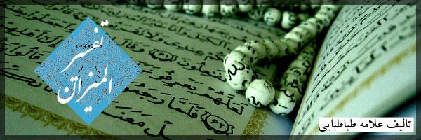 تفسیر المیزان_جلد_1(استنباط پاسخ آنها از آيه كريمه )
