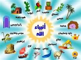 داستانهای قرآن و تاریخ انبیاء در المیزان_2