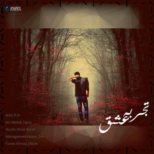 Amir PH - Tajrobeh esghe
