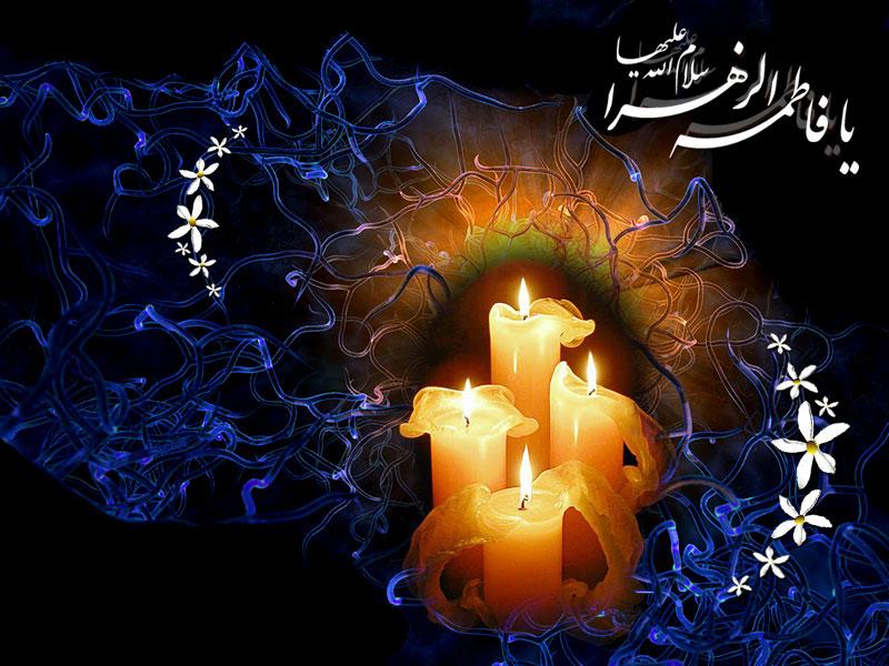 فاطمه زهراء شادمانی دل پیامبر (ص)2