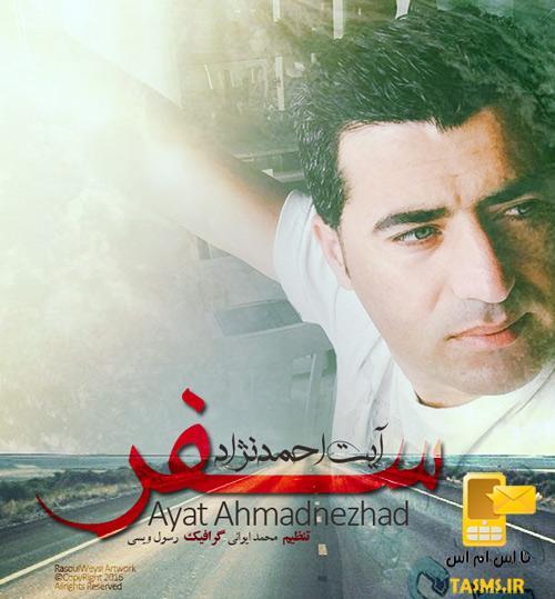 آهنگ جدید آیت احمدنژاد به نام سفر