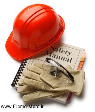 فایل ایمنی در کارگاه ساختمانی / powerpoint