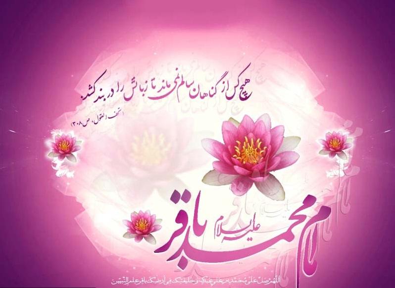 زندگانی حضرت امام محمد باقر(ع)ب5