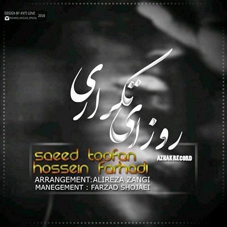 Saeed Toofan & Hossein Farhadi - Roozaye Tekrari