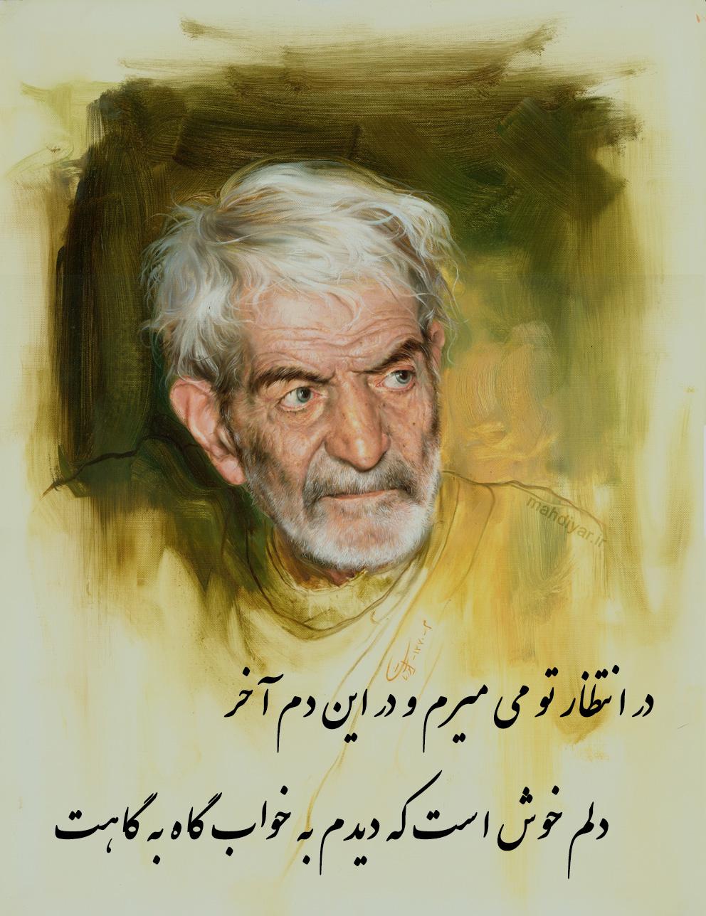 اشعار استاد شهریار