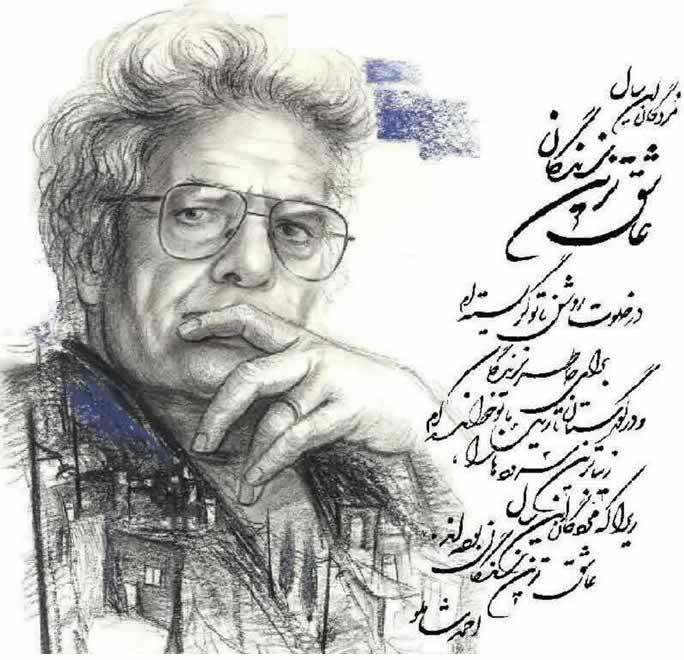 برگزیده اشعار احمد شاملو2