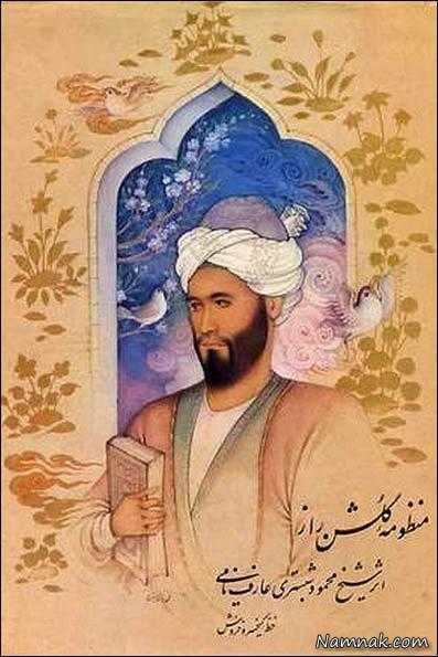 اشعار محمود شبستري