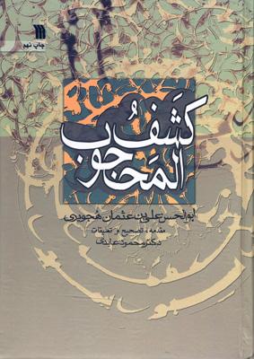 علی ابن عثمان جُلّابی هُجویری غزنوی