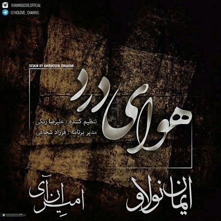 Iman No Love Ft Amir Ni – Havaye Dard