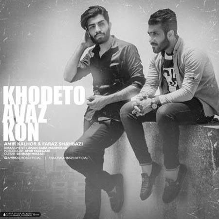 Amir Kalhor And Faraz Shahbazi – Khodeto Avaz Kon
