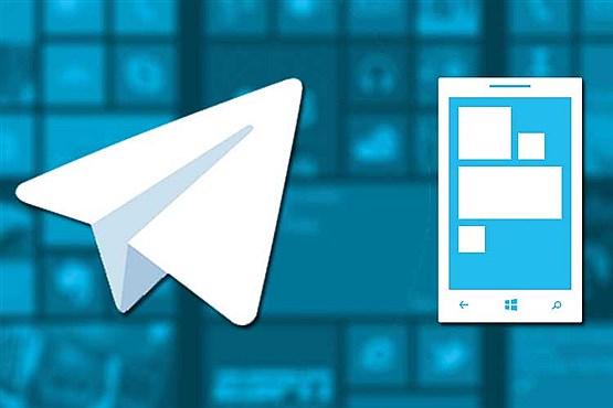 میانبرهای تلگرامی در صفحه اصلی را بشناسید