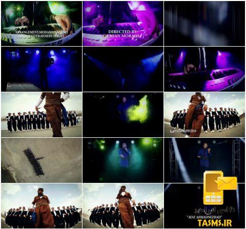 موزیک ویدئو جدید آیت احمدنژاد به نام کیژه کرد
