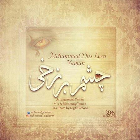 Mohammad DissLover & Yaman - Cheshm Barzakhi