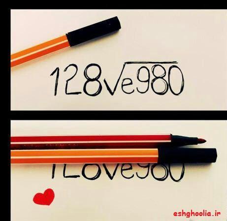 * فرمول ریاضی عشق *
