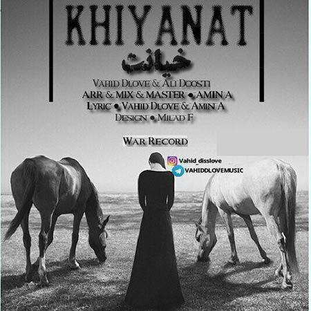 Vahid Dlove & Ali Doosti – Khianat
