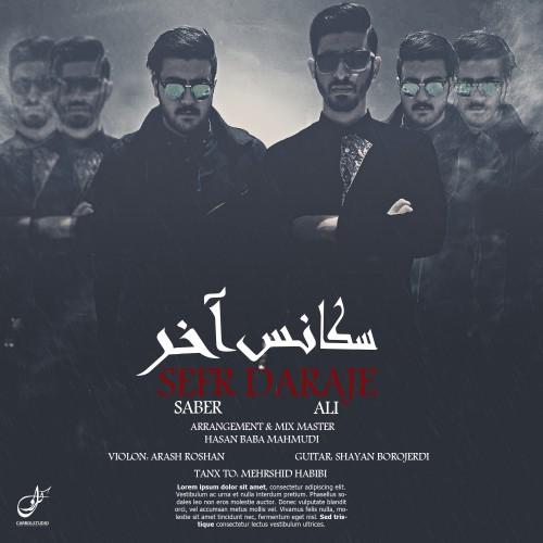 Sefr Daraje - Sekans Akhar