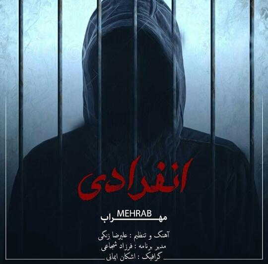 Mehrab - Enferadi