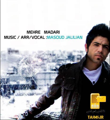 آهنگ جدید مسعود جلیلیان به نام مهر مادری