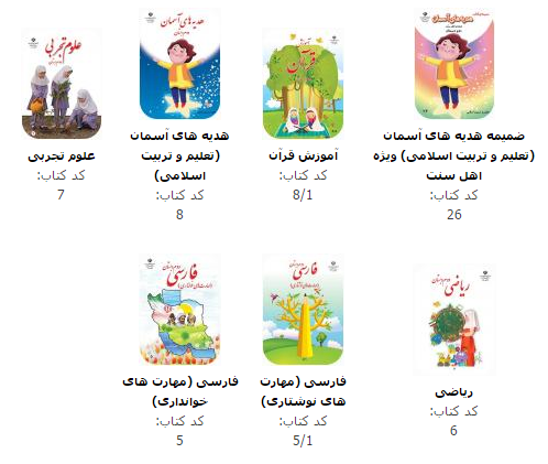 کتاب های پایه دوم دبستان