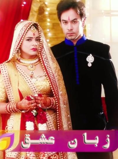 دانلود سریال هندی زبان عشق دوبله فارسی