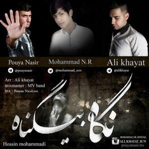 دانلود اهنگ جدید علی خیاط و محمد ان ار و پویا نصیر بنام نگاه بی گناه