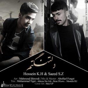 دانلود اهنگ جدید حسین کی اچ و سعید اس زد بنام دلتنگم