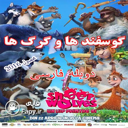 دانلود رایگان انیمیشن دوبله فارسی Sheep & Wolves 2016