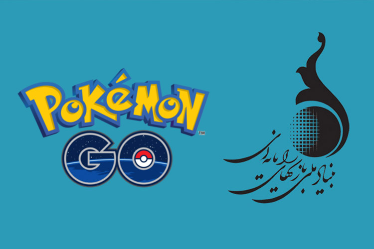 بنیاد ملی بازی های رایانه ای موضع رسمی خود در قبال بازی Pokemon Go را اعلام کرد
