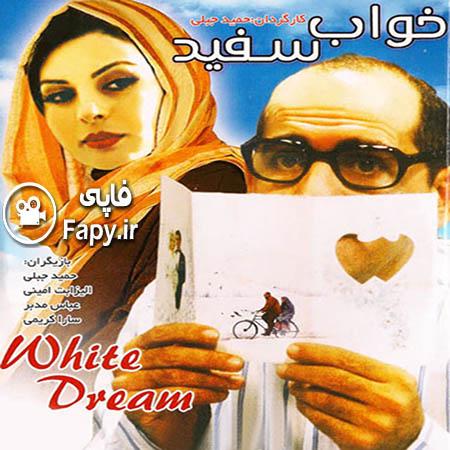 دانلود رایگان فیلم سینمائی خواب سفید 1380