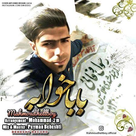 دانلود آهنگ جدید محمود هل بوی بنام بابا خوابه