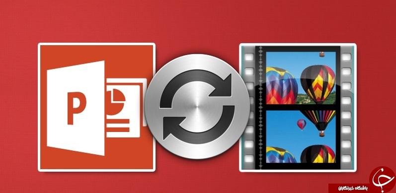 تبدیل power point به ویدیو