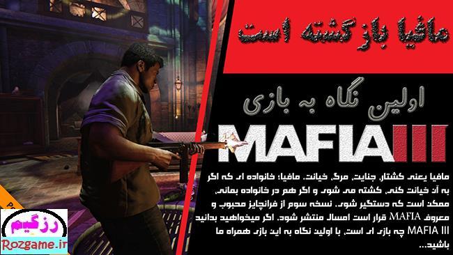 مافیا بازگشته است، اولین نگاه به بازی MAFIA III