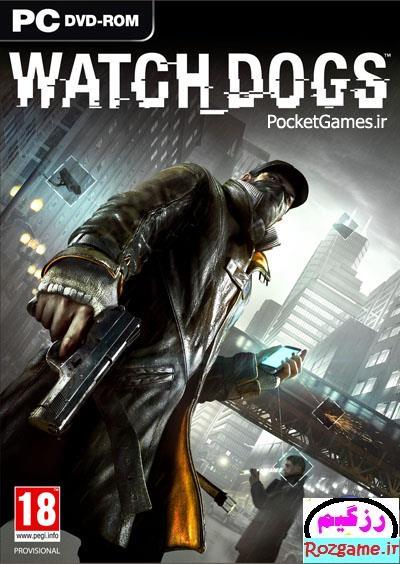سگ های نگهبان – Watch Dogs