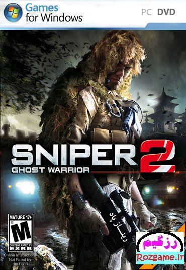 شبح تک تیرانداز جنگجو ۲ | Sniper Ghost Warrior 2