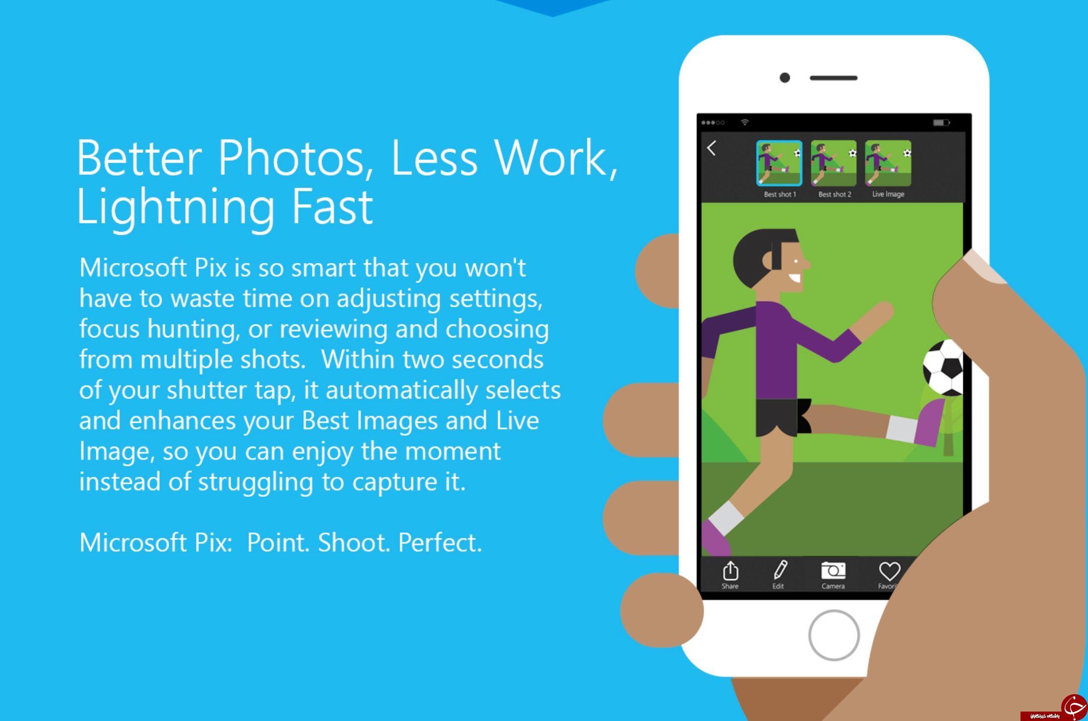 اپلیکیشنی بهتر از دوربین ایفون