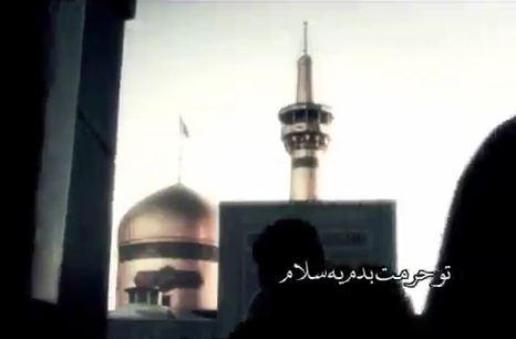 نماهنگ جدید امام رضا (ع) / حامد زمانی و رضا هلالی Hamed Zamani