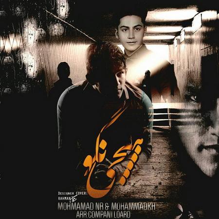 دانلود اهنگ جدید محمد ان آر و محمد کی اچ بنام هیچی نگو