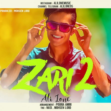 دانلود آهنگ جدید علی لون بنام زری ۲