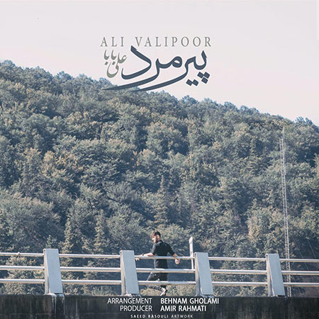 دانلود آهنگ جدید علی بابا بنام پیر مرد