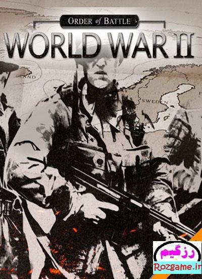 مبارزه در جنگ جهانی – Order of Battle World War II