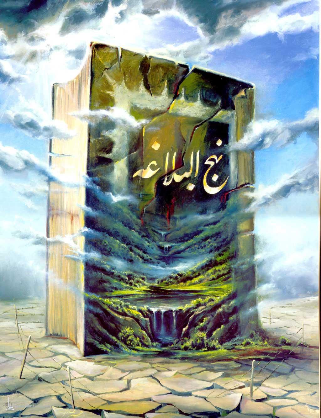 نهج البلاغه(حکمتها301الی480) احتیاط در فرستادن پیک ها و نامه ها