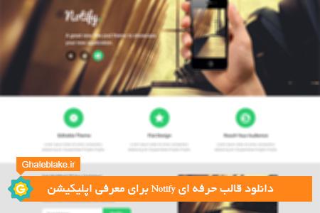 دانلود قالب حرفه ای Notify برای معرفی اپلیکیشن