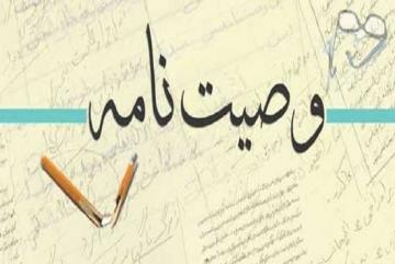 وصیت دست نوشته شهید عباسعلی گنجی