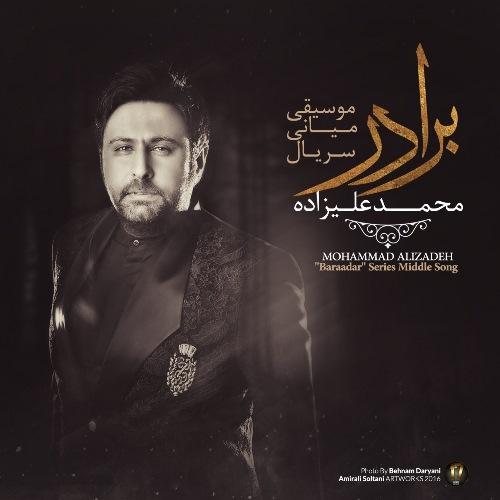 دانلود آهنگ جدید محمد علیزاده بنام برادر ۲