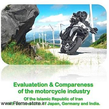 مقاله بررسی و مقایسه صنعت موتورسیکلت سازی ایران و سه کشور ژاپن، آلمان و هند